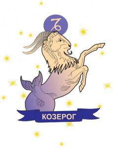 kozerog
